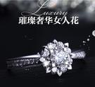戒指 雪花克拉鑽戒結婚女戒指高端仿真鑽石珠寶飾品指環求婚禮滿鑽 尾牙