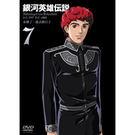 動漫 - 銀河英雄傳說-07 DVD...