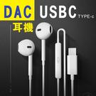 TYPE-C DAC 入耳式 耳機 副廠 重低音 麥克風 note10 u11 pixel4 2 線控 通話 音源