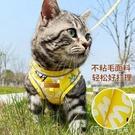 寵物貓咪牽引繩背心式胸背帶貓咪外出專用防掙脫溜貓繩子栓貓鍊子 快速出貨