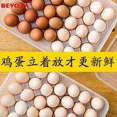 冰箱收納盒 雞蛋收納盒架托多層家用冰箱長方形格子餃子盒日本放食品的保鮮盒