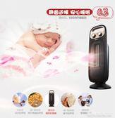 取暖器 暖風機NTH20-15BW立式電暖器家用 電暖氣速熱靜音省電wy