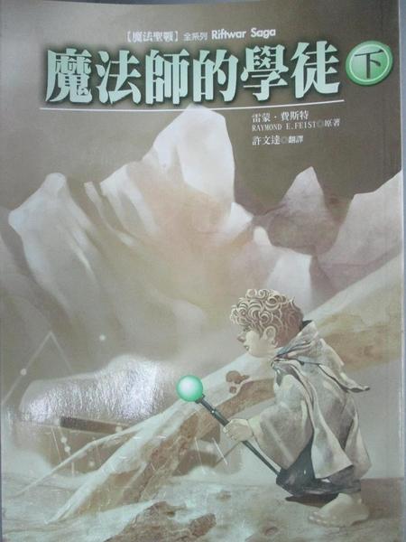 【書寶二手書T7/一般小說_CAB】魔法師的學徒(下)_雷蒙費斯特