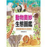 動物奧妙生態圖鑑-自然世界(5)