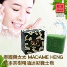 泰國興太太草本手工皂 - 茶樹精油迷彩(敏感性肌膚最貼心的呵護,泰國平行輸入保證正品150g)