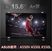 筆電 液晶面板 ASUS 華碩 A550V A550L K550L A550C K550D W519L 15.6吋 40針 螢幕 更換 維修