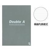 【限量出清商品】Double A A5 25k24張入固頁橫線筆記  灰色16004 數量有限.售完為止