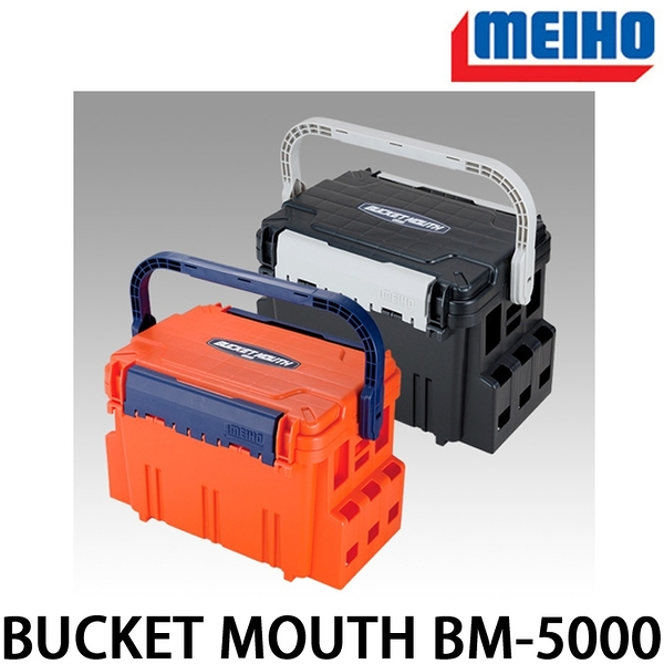 漁拓釣具 明邦 BUCKET MOUTH BM-5000 [工具箱]