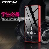 運動MP3MP4外放音樂播放器迷你隨身聽學生有屏插卡 雙十二85折