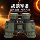 望遠鏡 高倍高清人體小型便攜狙擊手兒童軍事用特種兵專業級成人【618特惠】