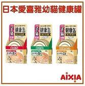 *KING WANG*【48罐組】《愛喜雅AIXIA》幼貓罐頭-特級-健康取向-40g(隨機出貨)