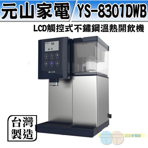 *元元家電館*元山 觸控式濾淨不鏽鋼溫熱開飲機 YS-8301DWB