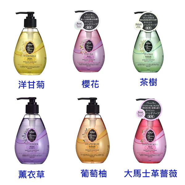 日本原裝 Aroma Dew 天然草本植物香味洗手乳(六種香味)
