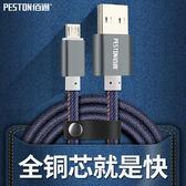 牛仔布金屬充電線 傳輸線 快充線 Micro USB Type-C iPhone 7 Plus X 快速充電線