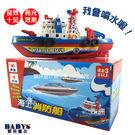 兒童玩具館  電動水上消防船 寶貝童衣