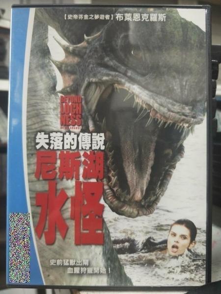 挖寶二手片-Y67-116-正版DVD-電影【失落的傳說尼斯湖水怪】-布萊恩克羅斯