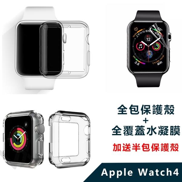 【現貨在台】 Apple Watch4全包保護殼+水凝膜+半包保護殼 超值三件套 series4保護殼 防摔殼 保護貼