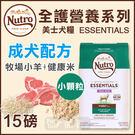 [寵樂子]《Nutro美士》全護營養系列-成犬配方(羊肉+健康米)-小顆粒15LB / 狗飼料