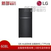 *~新家電錧~*【LG樂金 GR-HL600MB 】 608公升冰箱【實體店面】