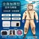 加厚防護連身馬蜂服防蜂衣全套工具透氣抓蜂胡蜂專用養蜂服帶風扇 1995雜貨
