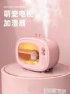 電視機加濕器小型辦公室桌面便攜式車載空氣補水迷你家用靜音臥室可愛學生宿舍女室內無線 智慧