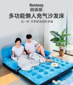 懶人沙發雙人小戶型臥室充氣沙發椅簡約簡易榻榻米折疊床 YYJ雙十二