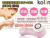 Kolin 歌林 (充電式)音波深層潔顏儀(粉色) KDF-HC01