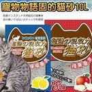 【zoo寵物商城】寵物物語》固的貓砂10...