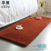 華旭加厚滿鋪房間地墊臥室床邊毯長條腳墊定制飄窗墊榻榻米墊子