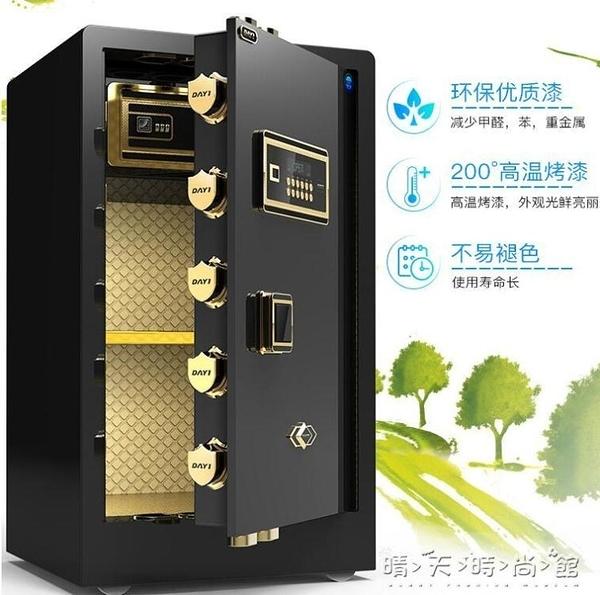 大一全鋼保險櫃家用大型 入墻指紋密碼保險箱辦公防盜保管櫃床頭入衣櫃