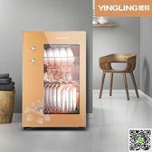 消毒櫃 櫻羚RTP60-M02茶杯消毒櫃迷妳小型杯子茶具高溫立式廚房家用碗櫃220V igo 城市玩家