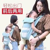 嬰兒背帶前抱式後背寶寶外出輕便簡易背娃神器背老式幼兒前後兩用 一米陽光