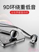 耳機入耳式小米原裝蘋果手機oppo華為榮耀紅米note7通用6男5女r11耳機