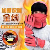 冬季雷鋒帽男潮韓版保暖加厚防風防寒騎車帽子女冬天騎行棉帽 艾美時尚衣櫥