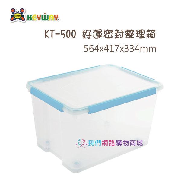 【我們網路購物商城】聯府 KT-500 好運密封整理箱 整理箱 收納箱 置物盒