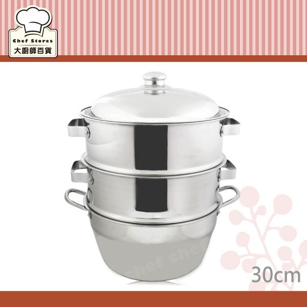 厚料304不銹鋼蒸鍋蒸籠組30cm湯鍋+二入蒸盤+上蓋-大廚師百貨