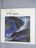 【書寶二手書T2/藝術_FMQ】徐畢華油畫畫集(4)