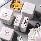 飯盒便當盒日式簡約雙層大容量餐盒套裝【聚可愛】