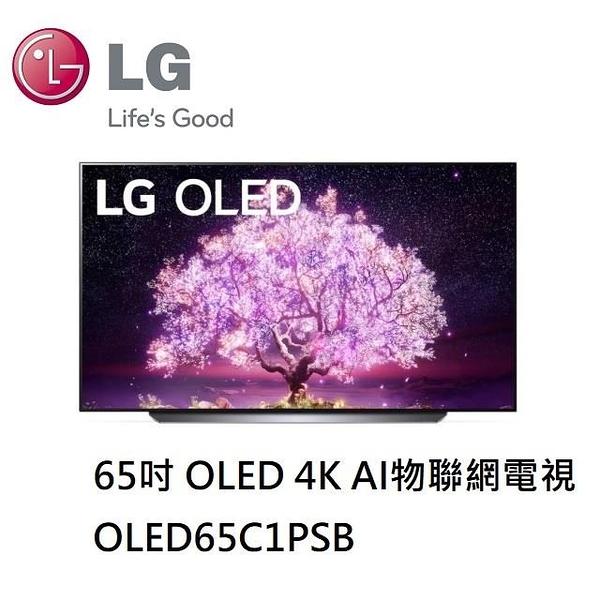 【南紡購物中心】LG樂金 65吋 OLED 4K AI物聯網電視 OLED65C1PSB
