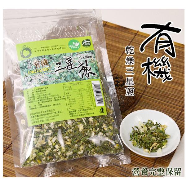 【安芯】有機乾燥三星蔥(宜蘭) 20g/包