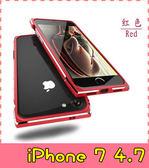 【萌萌噠】iPhone 7  (4.7吋) 超炫色彩鋁合金金屬邊框保護殼 極光雙色 鎖螺絲 保護套 金屬框