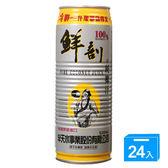 半天水100%天然椰子汁520ml*24入【愛買】