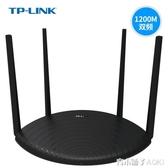 TP-LINK無線路由器家用穿牆高速wifi智慧5G雙頻1200M千兆光纖寬帶tplink漏油器宿舍 青木鋪子