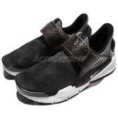 Nike Sock Dart GS 黑白 襪套式 休閒鞋 百搭款 女鞋 大童鞋 襪子 【PUMP306】 904276-003