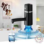 志高電動抽水器桶裝水支架加水器純凈水桶無線自動上水器