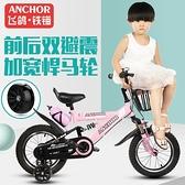 兒童自行車 飛鴿鐵錨兒童自行車2-3-4-6-7-8-9-10歲寶寶腳踏車男孩 現貨快出