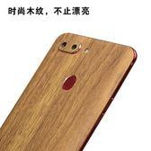 手機貼紙OPPO R15創意改色彩膜r15夢境版個性木紋全包後背膜手機後殼貼紙 數碼人生