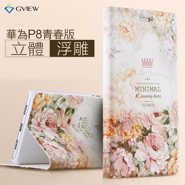 華為P8 lite 站立皮套 彩繪立體浮雕 超薄休眠皮套 Huawei P8青春版 支架時尚 防摔保護套 (預購)