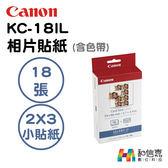 Canon原廠耗材【和信嘉】KC-18IL 2×3吋 小型相印貼紙(含色帶) 18張入 SELPHY 相印機專用 台灣公司貨