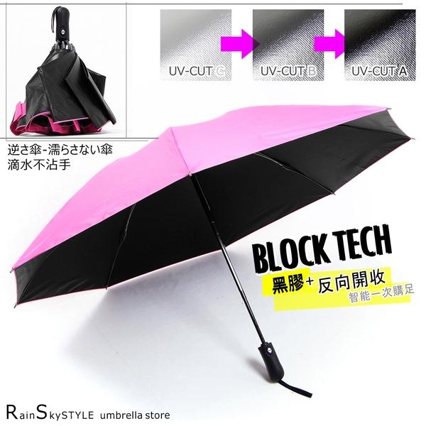 【自動-黑膠反向傘】防手濕_極致UV不透光 / 傘 雨傘 自動傘 折疊傘 遮陽傘 洋傘大傘抗UV傘超防風